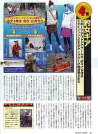 Foxfire_news_20101105_2