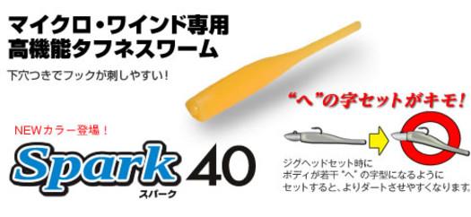 M_spark40